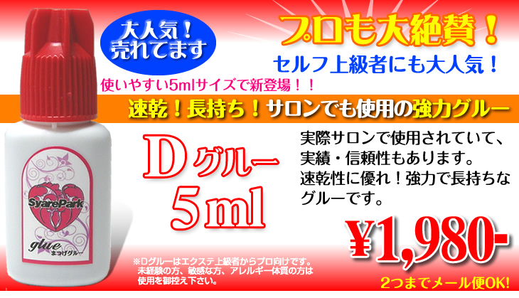 glue-D5ml--01